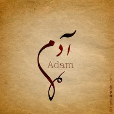 Arabic Calligraphy Names Tattoo Name Fonts, Name Tattoo Designs, Name Tattoos, Arabic Art, Arabic Words, Arabic Names Boys, Adams Name, Arabic Calligraphy Tattoo, Name Wallpaper