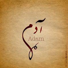 #Adam #Arabic #Calligraphy #Design #Islamic #Art #Ink #Inked #name #tattoo Find your name at: namearabic.com