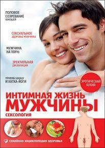 Щеглов Л. М. - Интимная жизнь мужчины. Сексология