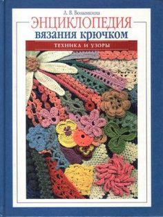 Crochet encyclopedia, lots of interesting #crochet #charts inside - #free #reading #book