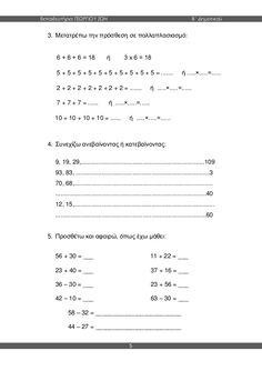 β΄ δημοτικού μαθηματικά β΄ τεύχος Home Schooling, Special Education