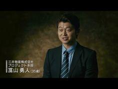 「First Motion」 三井物産 新卒採用 Episode1 - YouTube