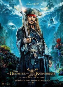 Official theatrical movie poster ( of for Pirates of the Caribbean: Dead Men Tell No Tales Starring Johnny Depp, Javier Bardem, Brenton Thwaites, Kaya Scodelario Pirate Art, Pirate Life, Jack Sparrow Tattoos, Jack Sparrow Wallpaper, Johnny Depp Wallpaper, Bateau Pirate, Movie Of The Week, Trident, Film Serie
