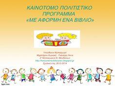 """αναλυτικό πολιτιστικό πρόγραμμα""""με αφορμή ένα βιβλίο"""" Comics, Reading, Books, Videos, Livros, Word Reading, Book, Comic Book, Cartoons"""