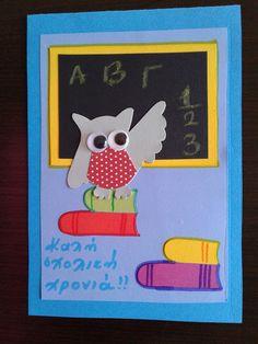Παιχνίδι και Δημιουργία: Ανοίγουν τα σχολεία... (part 1)