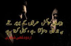 My Life My Rules, Atif Aslam, Urdu Poetry Romantic, Friends Forever, Sad, Club