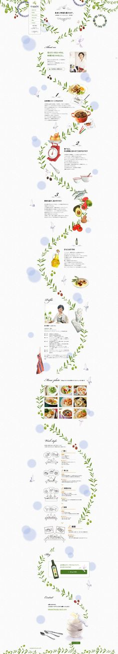 料理研究家・オリーブオイルソムリエ/片幸子公式サイト手作り感のあるWebデザイン  http://p-sachi.com/