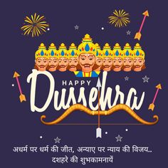 happy dussehra wishes and greetings Happy Dusshera, Dussehra Images, Happy Dussehra Wishes, Indian Festivals, Custom Wallpaper, Wallpaper Backgrounds, Lovers, Messages, Quotes
