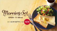 モーニングセット『トーストサラダプレート』