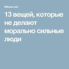13 вещей, которые не делают морально сильные люди