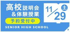 三田国際学園中学校・高等学校 | MITA International School