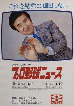 プロ野球ニュース 佐々木信也 1980 Showa Period, Retro Advertising, Sports Baseball, Old Tv, Movie Tv, Nostalgia, Typography, Japanese, Memories