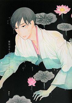 Kumota Haruko Art Book Shouwa Genroku Rakugo Shinjuu