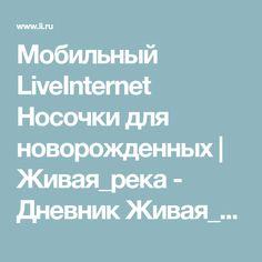 Мобильный LiveInternet Носочки для новорожденных | Живая_река - Дневник Живая_река | Bedspreads, Tricot