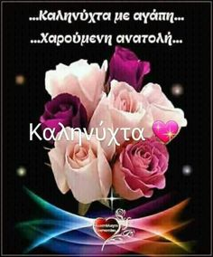 ΚΑΛΗΝΥΧΤΑ Good Night Sweet Dreams, Good Morning Quotes, Beautiful Pictures, Rose, Cards, Decor, Cuddling, Good Day Quotes, Dekoration