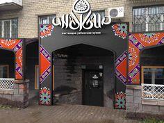 логотип узбекский ресторан: 10 тыс изображений найдено в Яндекс.Картинках