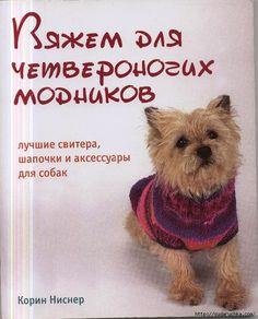 Вяжем для животных. Обсуждение на LiveInternet - Российский Сервис Онлайн-Дневников