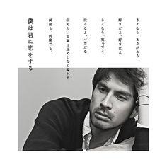 Ken Hirai 平井 堅 - 僕は君に恋をする