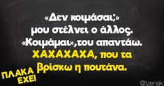 Funny Picture Quotes, Funny Pics, Funny Pictures, Funny Quotes, Funny Shit, Funny Stuff, Funny Greek, Greek Quotes, Greeks