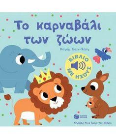 το καρναβάλι των ζώων - Αναζήτηση Google