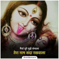 Indian Goddess Kali, Durga Goddess, Indian Gods, Maa Durga Photo, Maa Durga Image, Maa Kali Images, Durga Images, Chaitra Navratri, Navratri Images
