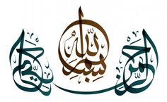 Arabic Calligraphy Islamic Words 4