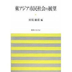 東アジア市民社会の展望  田坂 敏雄 (編集)   出版社: 御茶の水書房