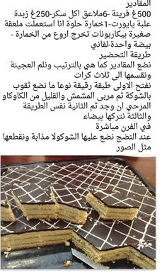 Arabic Dessert, Arabic Sweets, Cooking Cake, Cooking Recipes, Moroccan Desserts, Algerian Recipes, Arabian Food, Home Baking, Oreo Cheesecake