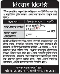 34 Best Pharmaceuticals images in 2018 | How to apply, Job circular