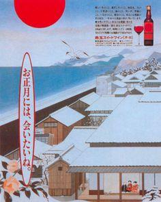 Read more: https://www.luerzersarchive.com/en/magazine/print-detail/14023.html Campaign for Japanese red wine. Tags: Kiyoshi Omoti,Takeshi Yorieshima,Yasihiro Yomogida,Akadama,Hakuhodo, Tokyo