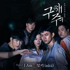 Save Me (구해줘) 2017 - 5 stars - 16 episodes. A fascinating look at faith, friendship, love and loyalty with a religious cult set firmly in the center of the story. Serious drama with elements of a suspense thriller. Korean Drama 2017, Watch Korean Drama, Korean Drama Movies, Korean Actors, Korean Dramas, Kang Min Hyuk, Me Salve, Korean Tv Series, Ok Taecyeon
