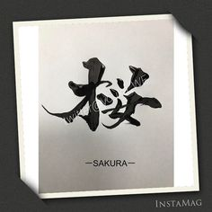 【youka_we】さんのInstagramをピンしています。 《【今日の一文字】 Character of today  桜 ーSAKURAー 【#今日の一文字】 今日はリクエスト頂いたこの文字。twitterで東京の河津桜が咲いてる写真を拝見して、あぁ♡もう春はそこだなぁ。アガるなぁ♡と。私、桜が大好きで、特に夜桜が異常な程好きで。桜の季節が1年で1番好きです。薄ピンクの桜がライトアップされて幻想的なあの感じ!好きです 【# Today's letter】 This letter you requested today. Look at the photos of Kawazu cherry blossoms in Tokyo with twitter, Oh ♡ It is already there in the spring. I'm aging. I love cherry blossoms, especially like cherry blossoms at night. I like the cherry blossom season the first…