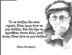 Greek Quotes, Cool Outfits