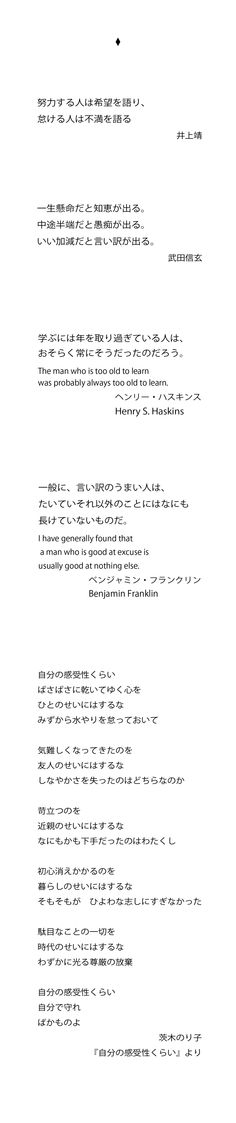箴言まとめ Message Quotes, Words Quotes, Sayings, Japanese Quotes, Japanese Words, Common Quotes, Happy Minds, Famous Words, Life Words