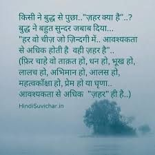 Image result for gautam budh in hindi