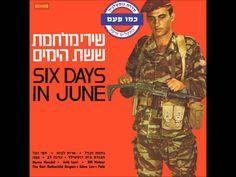 חבורת בית רוטשילד -קוראים לנו ללכת -שירי מלחמת ששת הימים