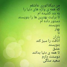 #سعید_سلگی #دیکتاتور_عاشق #بهار #باران #شعرهای_غمگین #شعر #شعرهای_جدید #دوستت_دارم by saeid.solgi.8