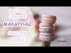 ♥ Вкусная ложечка ♥ Макаруны ♥ Полимерная глина ♥ Sweet spoon ♥ Polymer clay Fimo - YouTube