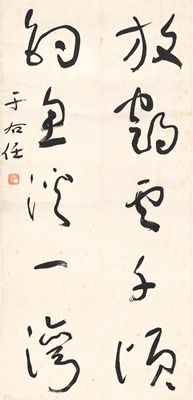 YU YOUREN (1879~1964) CALLIGRAPHY IN CURSIVE SCRIPT Ink on paper, hanging scroll 65.5×31.5cm 于右任(1879~1964) 草書 五言聯句 紙本 立軸 識文:放鶴雲千頃,釣魚溪一灣。 款識:于右任。 鈐印:右任(朱)