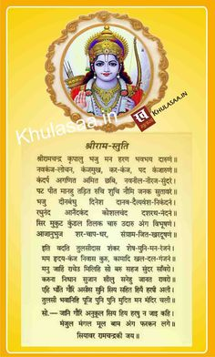 Hanuman Chalisa Mantra, Lord Shiva Mantra, Vedic Mantras, Hindu Mantras, Radha Krishna Images, Krishna Radha, Shree Hanuman Chalisa, Ram Bhajan, Shani Dev