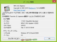 Media Player Classic - Home Cinema--バージョン情報--オールフリーソフト  Media Player Classic - Home Cinema 1.7.8.61 Beta