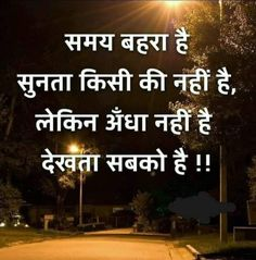 Good Night Hindi Quotes, Good Night Messages, Good Thoughts Quotes, Morning Quotes Images, Hindi Quotes Images, Good Morning Quotes, Truth Quotes, Sad Quotes, Life Quotes