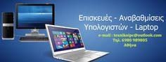 Τεχνική Υποστήριξη Υπολογιστών. Όποιο και εάν είναι το πρόβλημα με τον υπολογιστή σας ,εμείς έχουμε την λύση! Το φθηνότερο Service τώρα στην πόλη σας! Τηλέφωνο Επικοινωνίας : 6980 989805.(Αθήνα) Κάλυψη υπηρεσιών σε όλη την Αττική