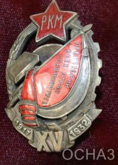 RARE-RUSSIAN-NKVD-MVD-SECRET-POLICE-BADGE-MEDAL-XV-YEARS-WORKER-PEASANT-SILVER