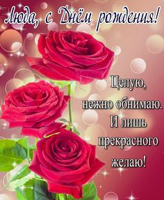 Happy Birthday, Names, Rose, Flowers, Plants, Postcards, Birthday, Quote, Happy Brithday