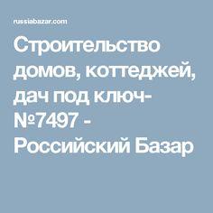 Строительство домов, коттеджей, дач под ключ- №7497 - Российский Базар