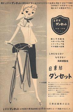 昭和31〜32年 日東紡 ダンセット 広告