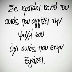 Σοβαροτης Μηδεν.original.gr - Αρχική σελίδα Unique Quotes, Meaningful Quotes, Best Quotes, Love Quotes, Funny Quotes, Inspirational Quotes, Big Words, Greek Words, Love Words