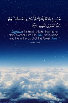 """Qur'an At Taubah (The Repentance) 9:129: But if they turn away, [O Muhammad], say, """"Sufficient for me is Allah ; there is no deity except Him. On Him I have relied, and He is the Lord of the Great Throne."""""""