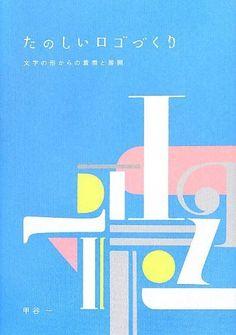 たのしいロゴづくり -文字の形からの着想と展開, http://www.amazon.co.jp/dp/4861008395/ref=cm_sw_r_pi_awdl_wYm6ub174C7MQ